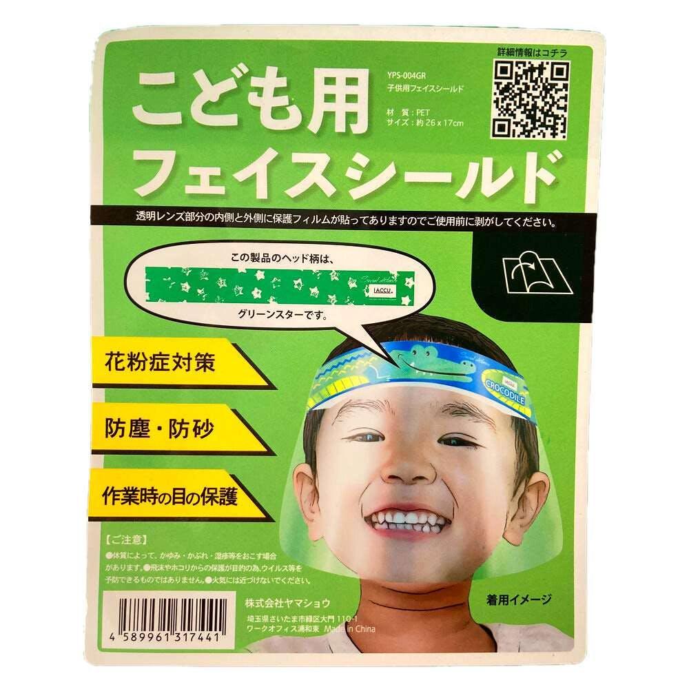 【数量限定】子供用フェイスシールド グリーン, , product