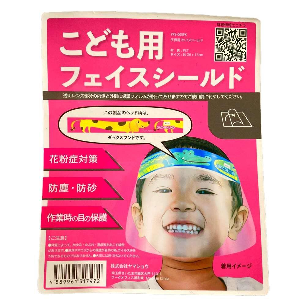 子供用フェイスシールド イヌ, , product
