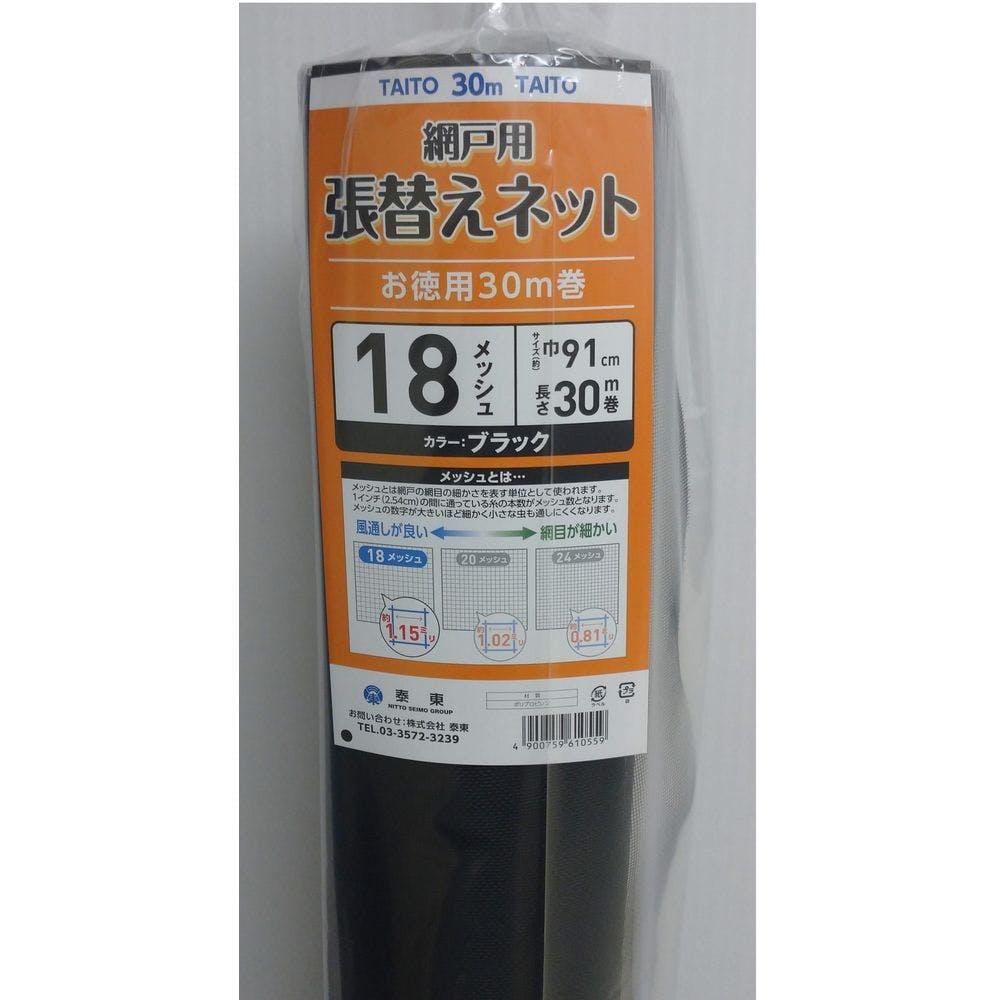 お徳用防虫ネット 18メッシュ 30mブラック, , product