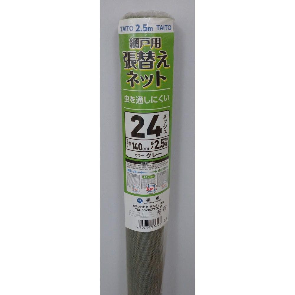 【店舗限定】網戸張り替えネット 24メッシュ 140cm×2.5mグレー, , product