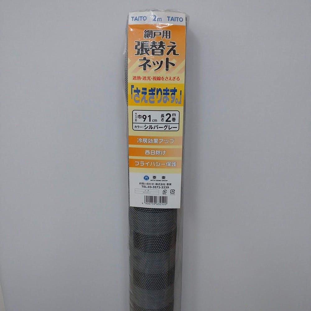 【店舗限定】防虫網 さえぎります91cm×2mシルバーグレー, , product