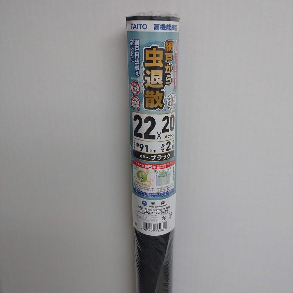 網戸張り替えネット 網戸から虫退散 22×20メッシュ 2mブラック, , product