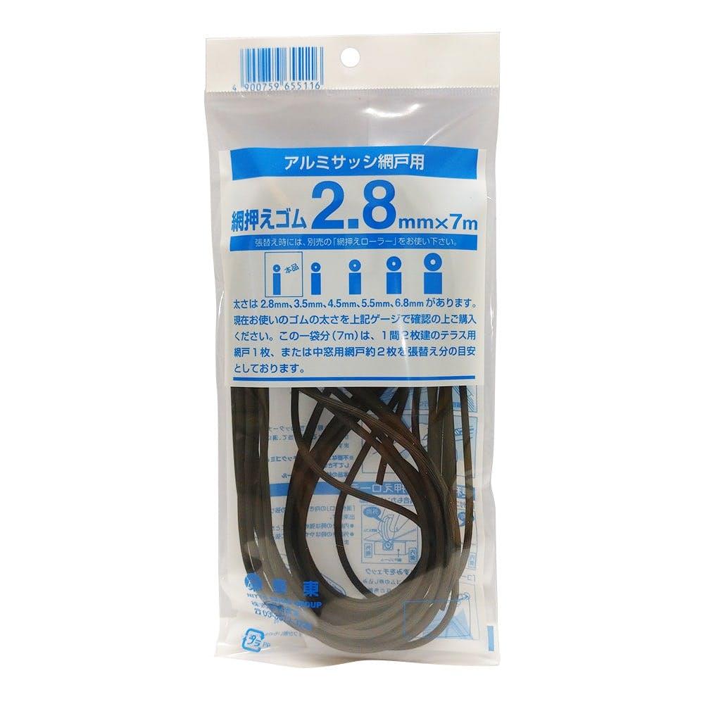 網押えゴム 2.8mm×7m ダークブロンズ, , product