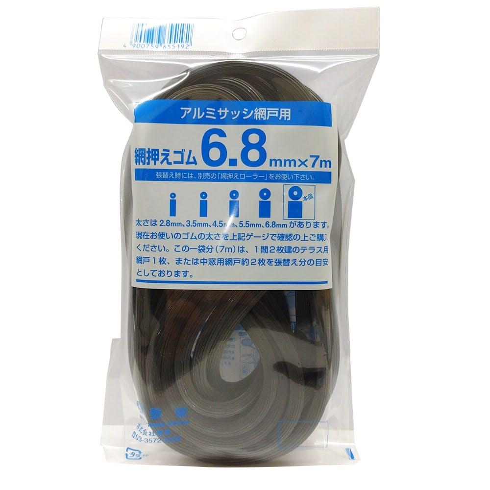 網押えゴム 6.8mm×7m ダークブロンズ, , product