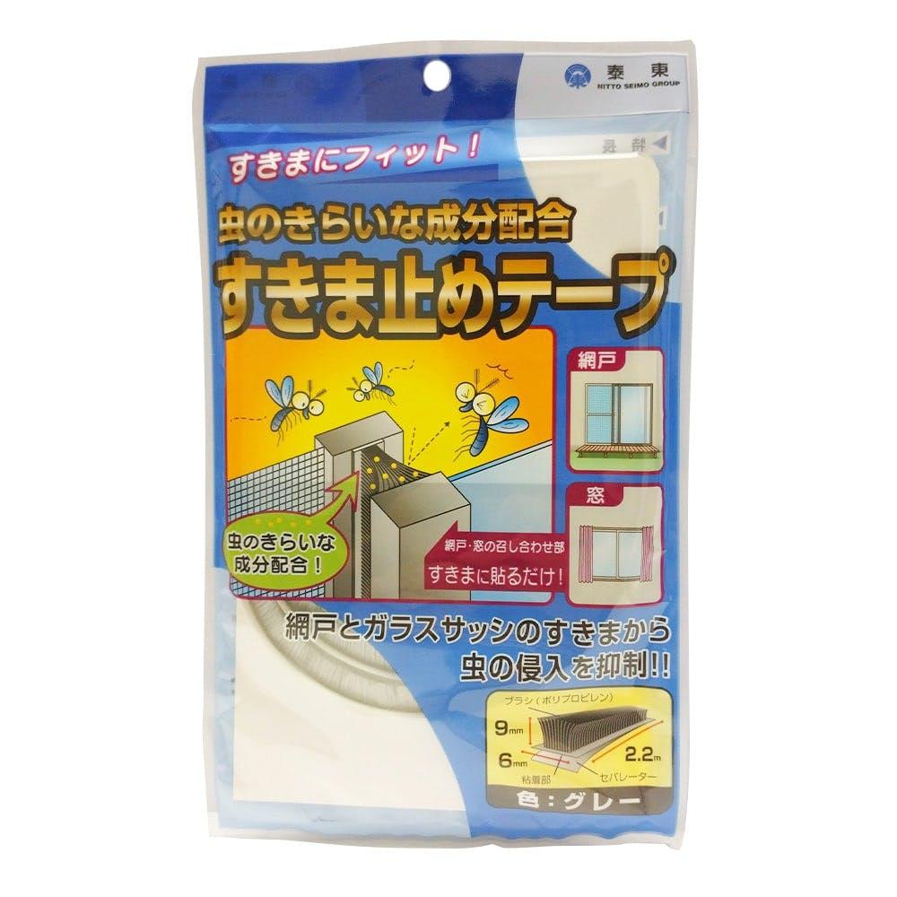 忌避性 すきま止めテープ 2.2m グレー, , product