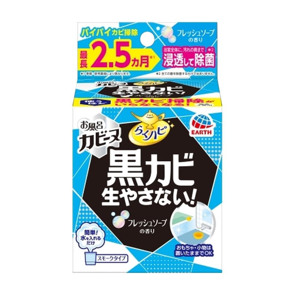 アース製薬 らくハピ お風呂カビーヌ フレッシュソープの香り, , product