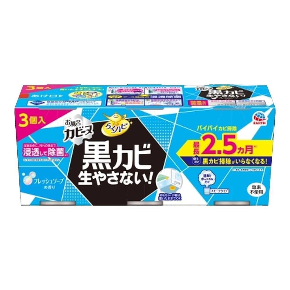 アース製薬 らくハピ お風呂カビーヌ フレッシュソープの香り 3個パック, , product