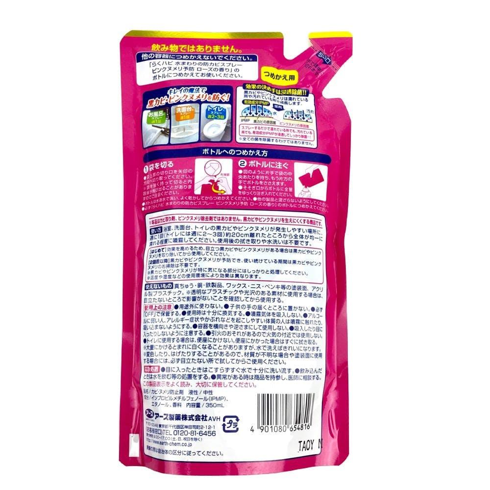 アース製薬 らくハピ 水まわりの防カビスプレー ピンクヌメリ予防 ローズの香り 詰替 350ml, , product
