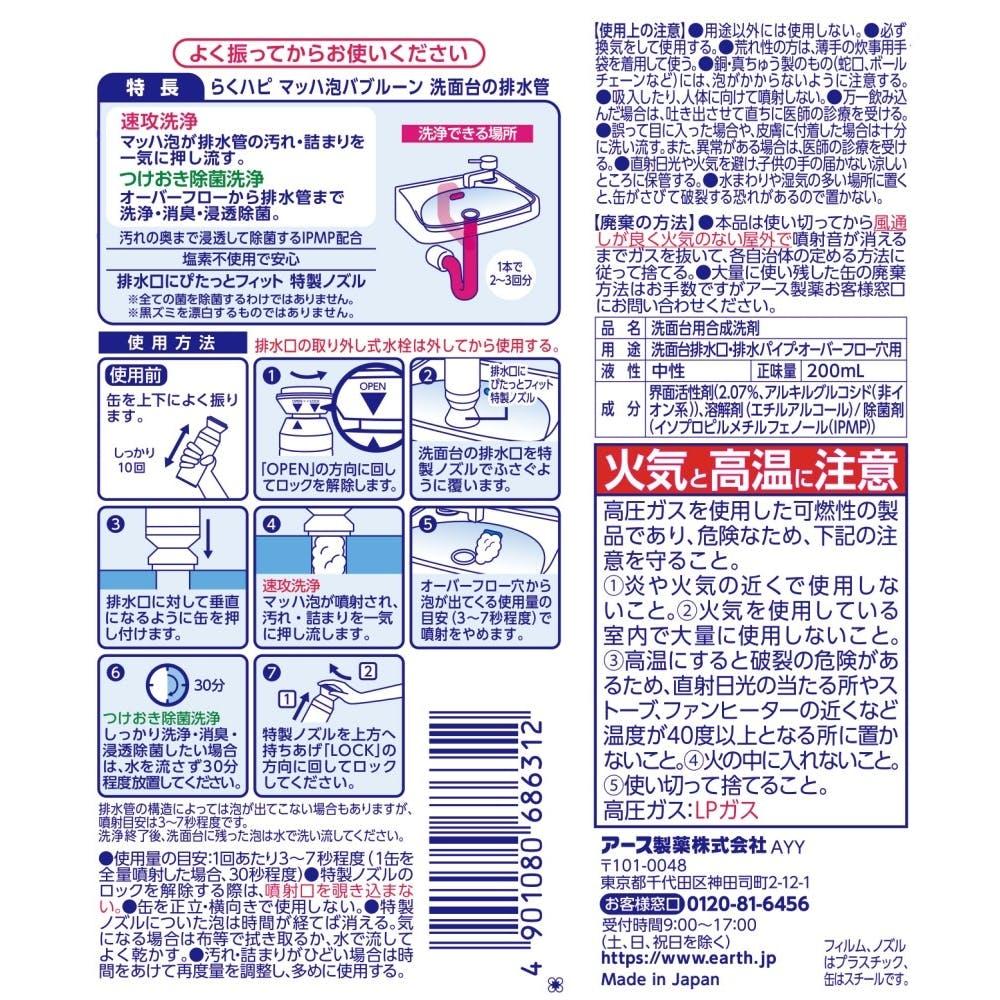 アース らくハピ マッハ泡バブルーン 洗面台の排水管 200ml, , product