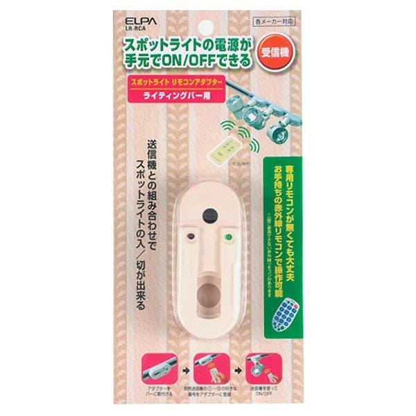 朝日電器 ライティングライト入り切りアダプタ LR-RCA, , product