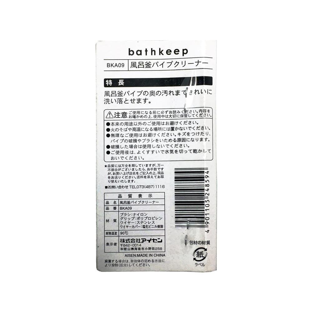 BKA09 風呂釜パイプクリーナー, , product