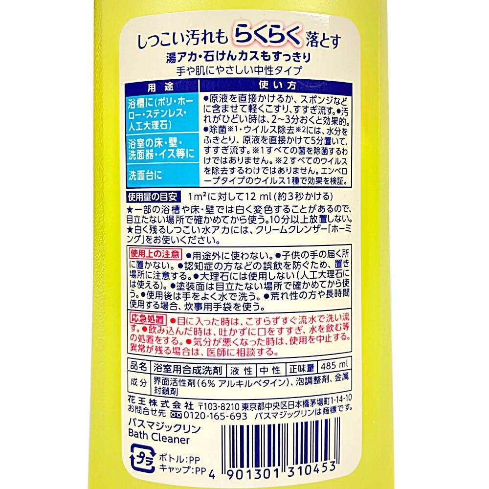 花王 バスマジックリン 本体 485ml, , product
