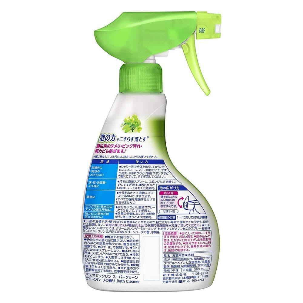 花王 バスマジックリン 泡立ちスプレー SUPER CLEAN グリーンハーブの香り 本体 380ml, , product