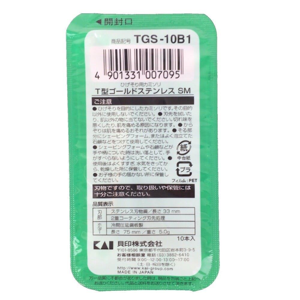 貝印 T型 ゴールドステンレスSM 10個入, , product