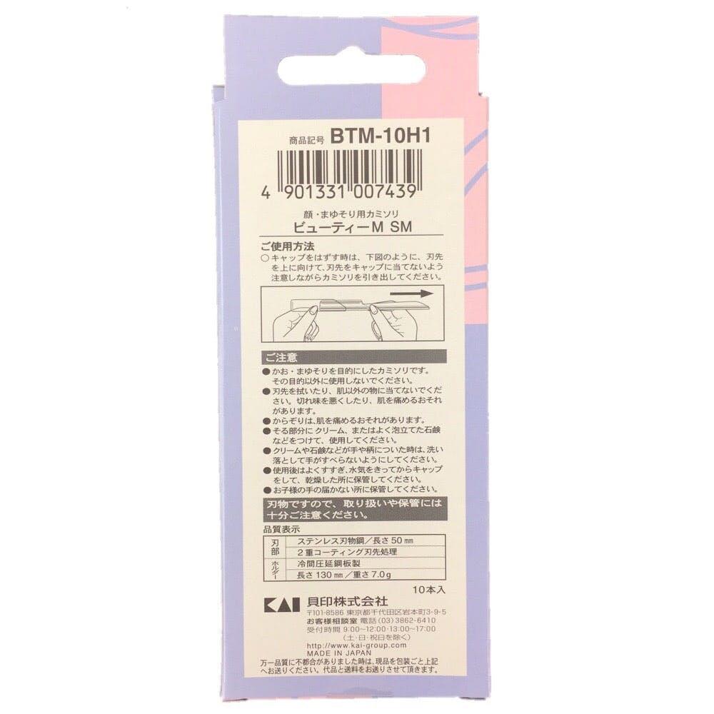貝印 ビューティーM SM 10本入, , product
