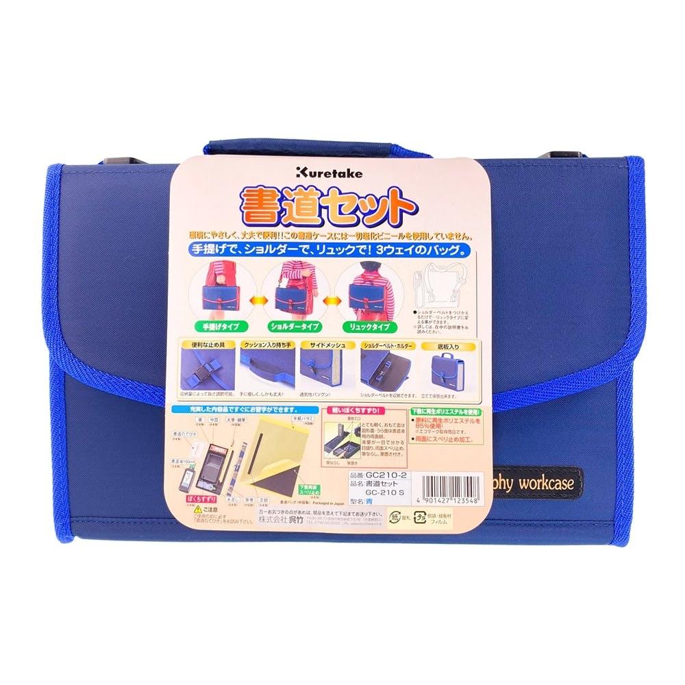 呉竹 書道セット GC-210S(青)ソフトバック, , product