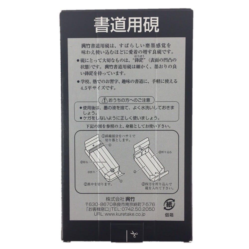 呉竹 硯 青藍, , product