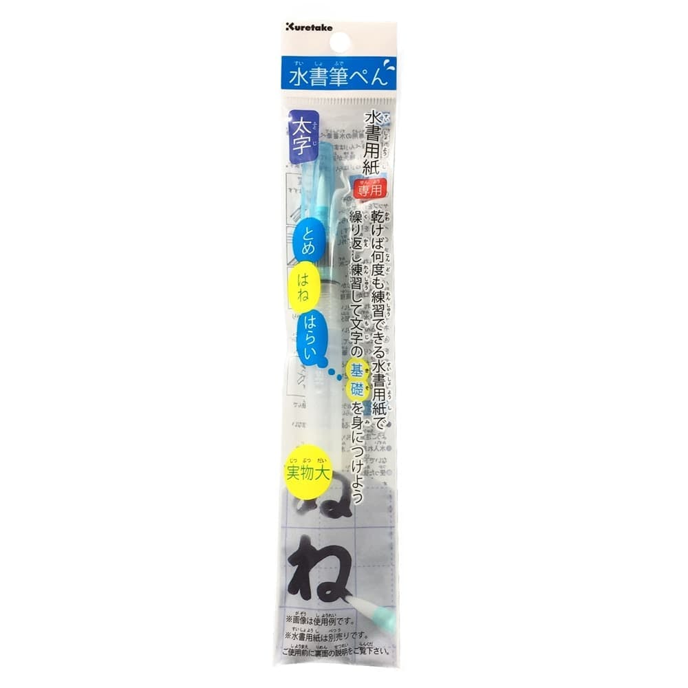 呉竹 水書筆ぺん 太字, , product
