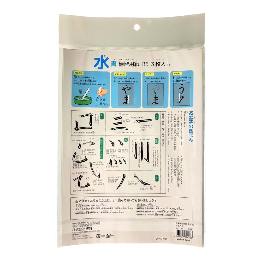 呉竹 水書練習用紙 無地 B5, , product