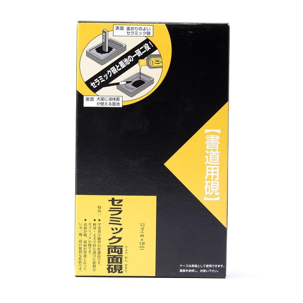 呉竹 セラミック両面硯 5.3寸, , product