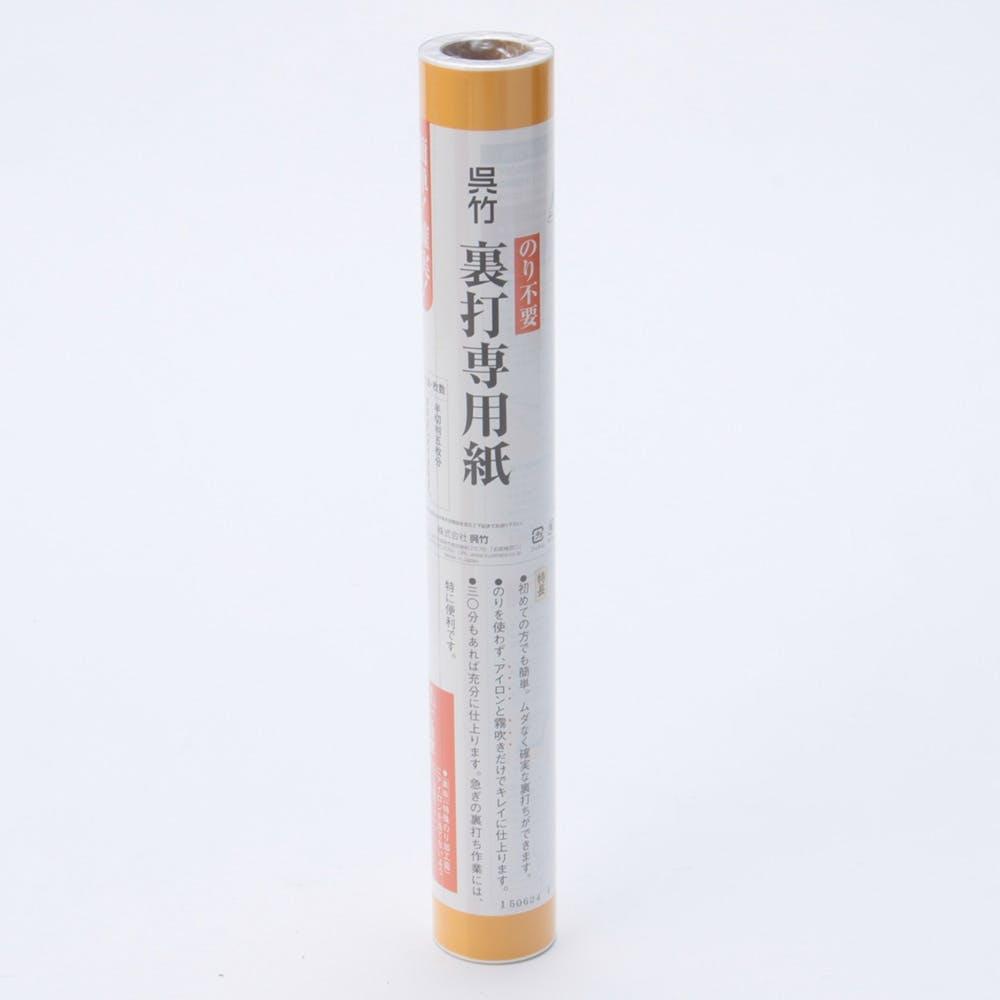 呉竹 半切用裏折用紙, , product