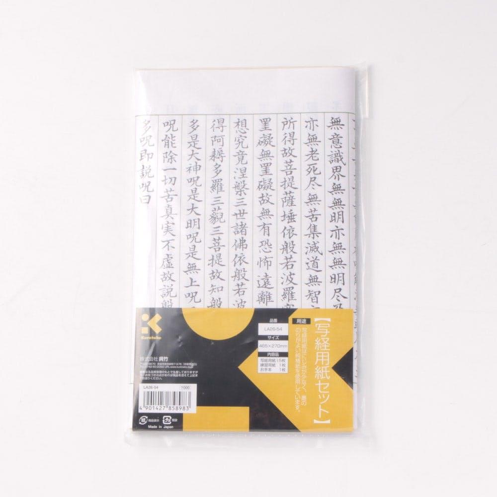 呉竹 写経用紙, , product