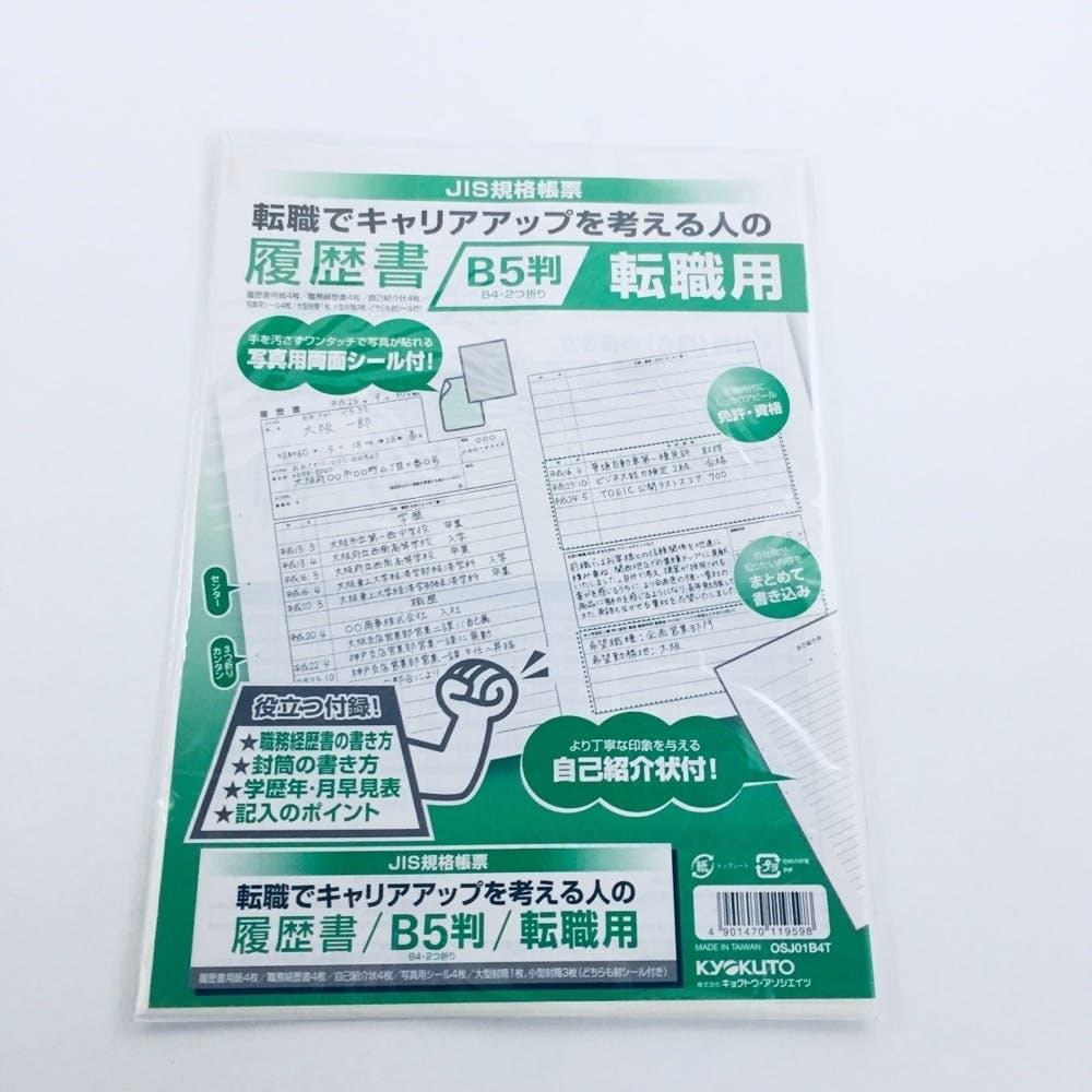 キョクトウ 転職用履歴書 B4, , product