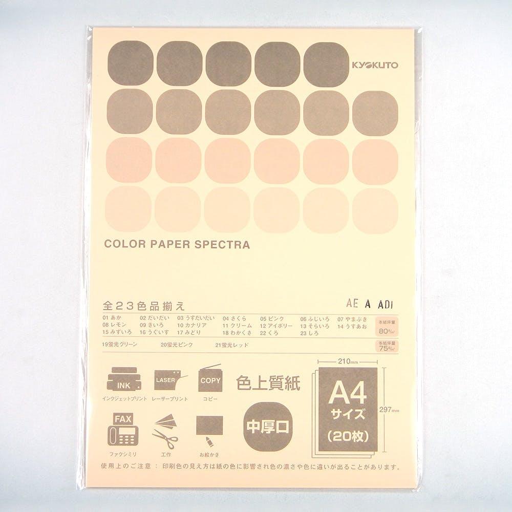 A4 カラーペーパー20枚 うすだいだい, , product