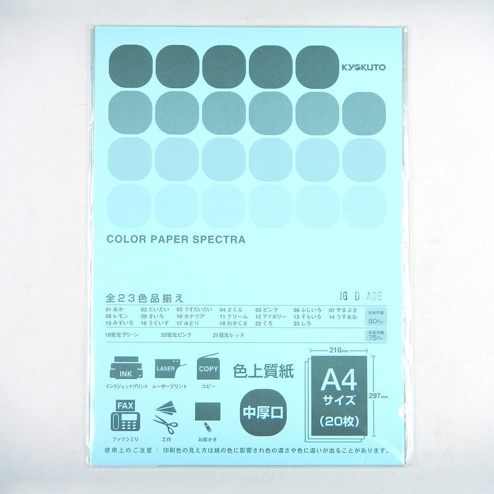 A4 カラーペーパー20枚 みずいろ, , product
