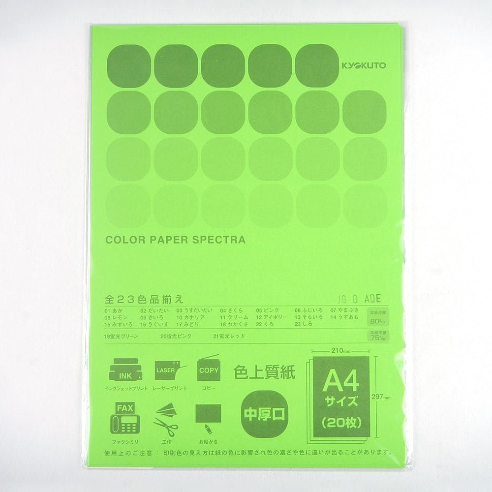A4 カラーペーパー20枚 わかくさ, , product