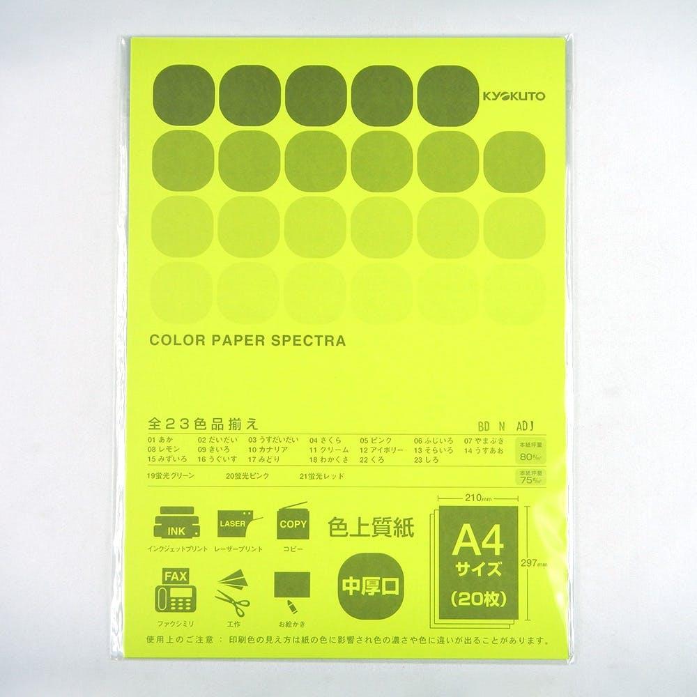 A4 カラーペーパー20枚 蛍光グリーン, , product