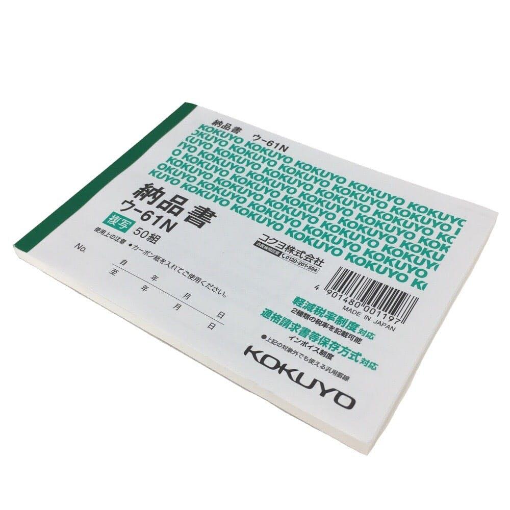 コクヨ 納品書 ウ-61N, , product