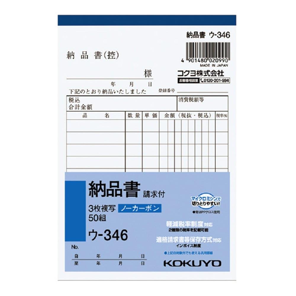 コクヨ NC複写簿A6 3枚納品書 ウ-346, , product