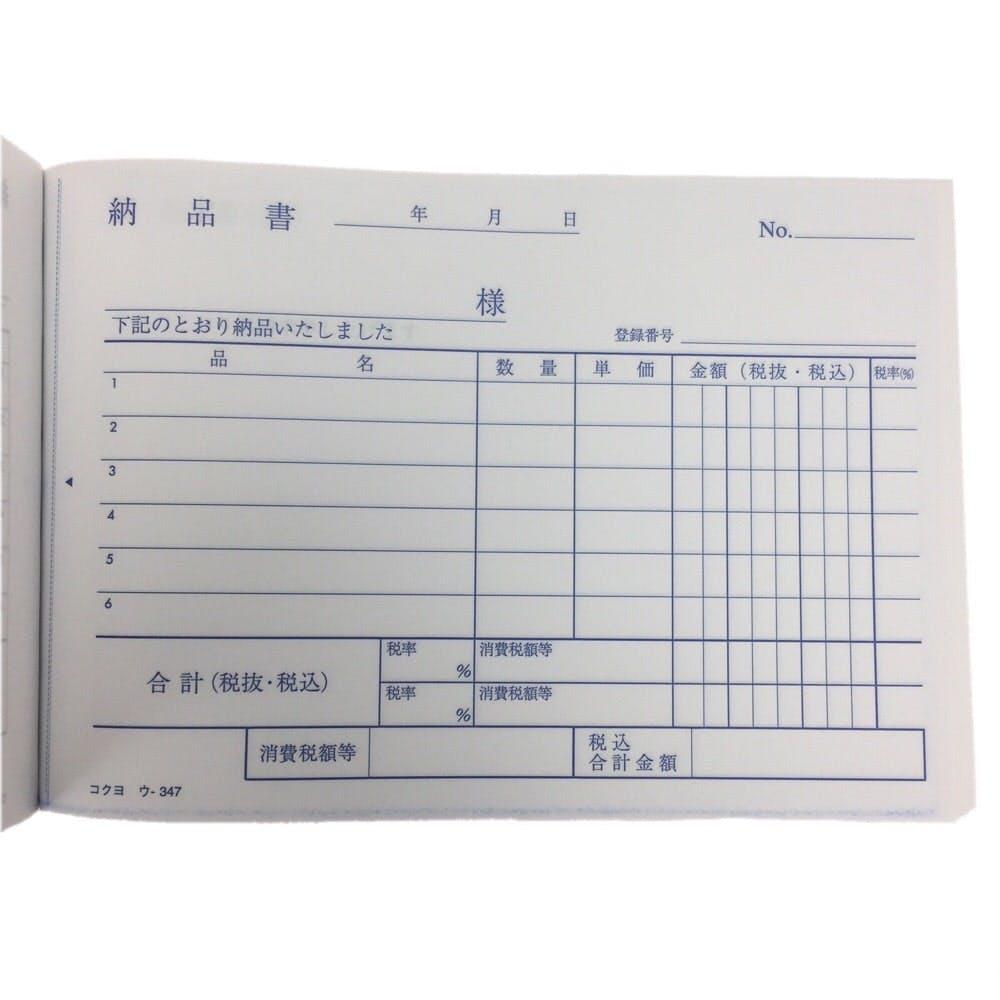 コクヨ 納品書 ウ-347, , product