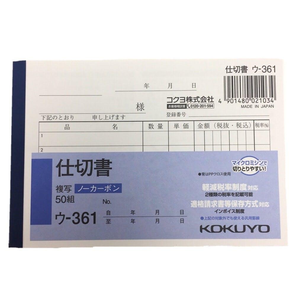 コクヨ 仕切書 ウ-361, , product