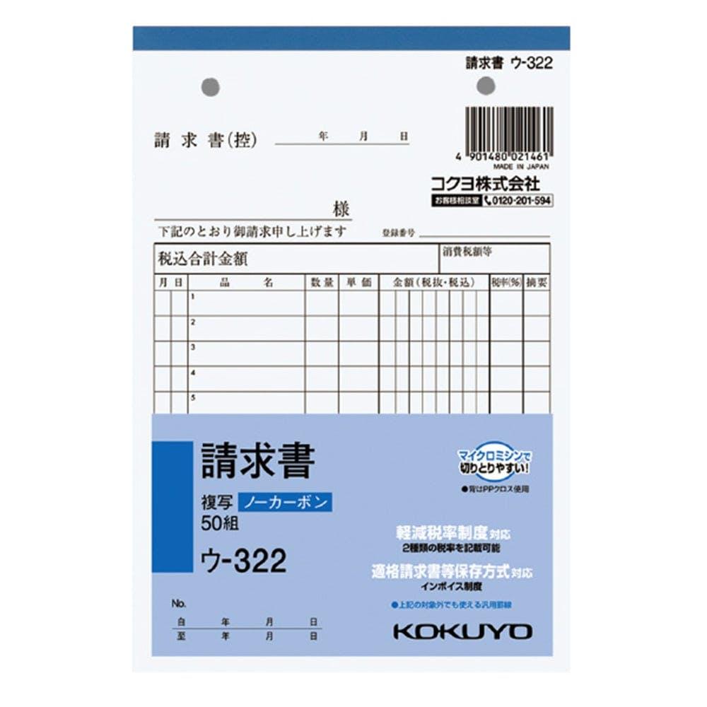 コクヨ B6請求書 NC複写 縦 ウ-322, , product