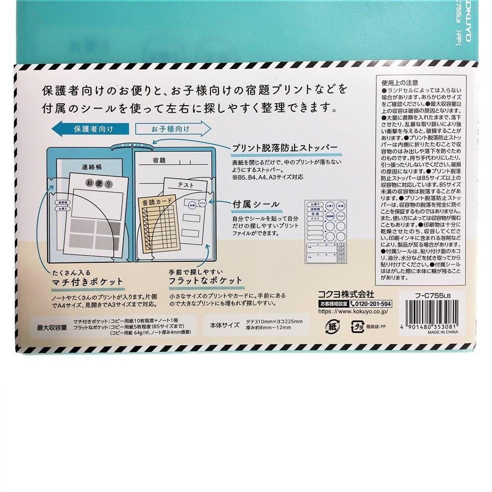 【数量限定】コクヨ キャンパス プリントファイル見開き ライトブルー, , product