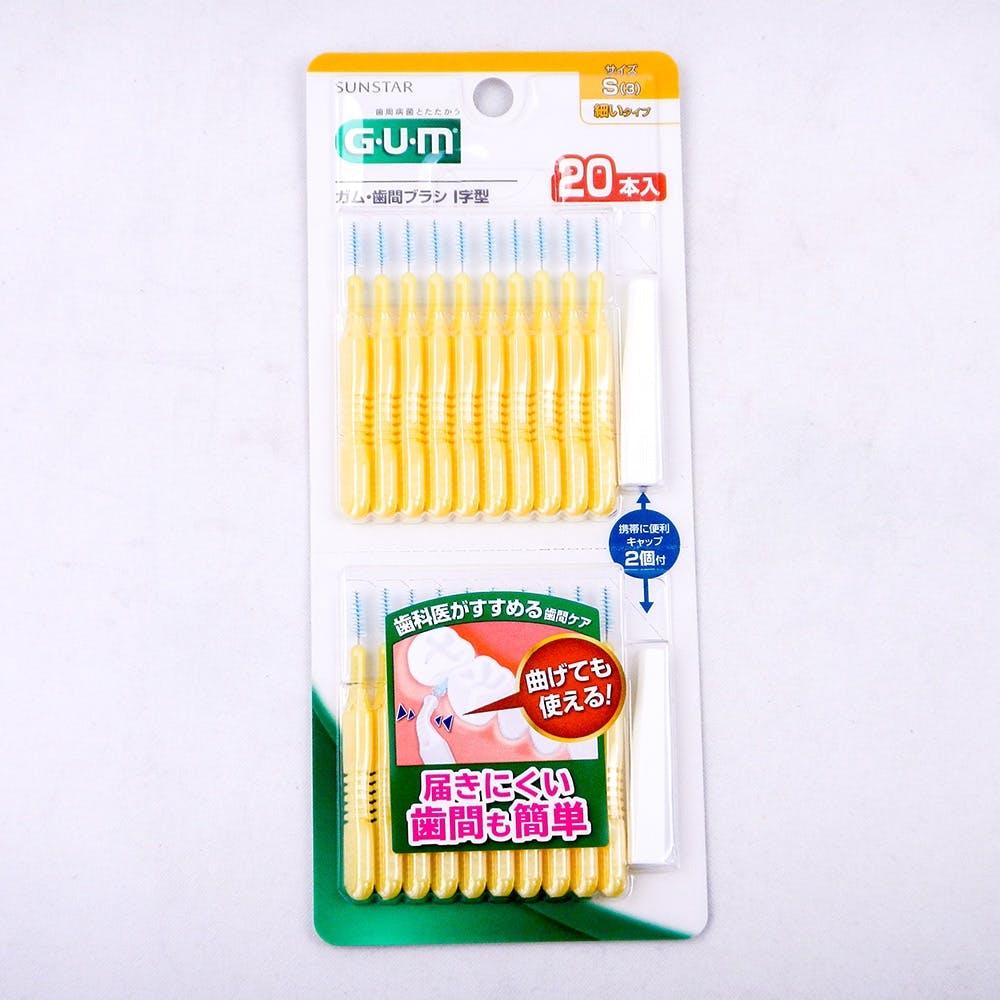 サンスター ガム・歯間ブラシⅠ字型 S 20本, , product
