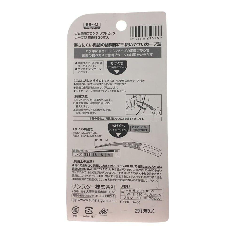 サンスター ガム歯周プロケア ソフトピック カーブ型 無香料 SS-M 30本, , product