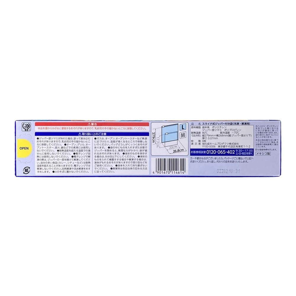 ジップロック イージージッパー L 8枚, , product