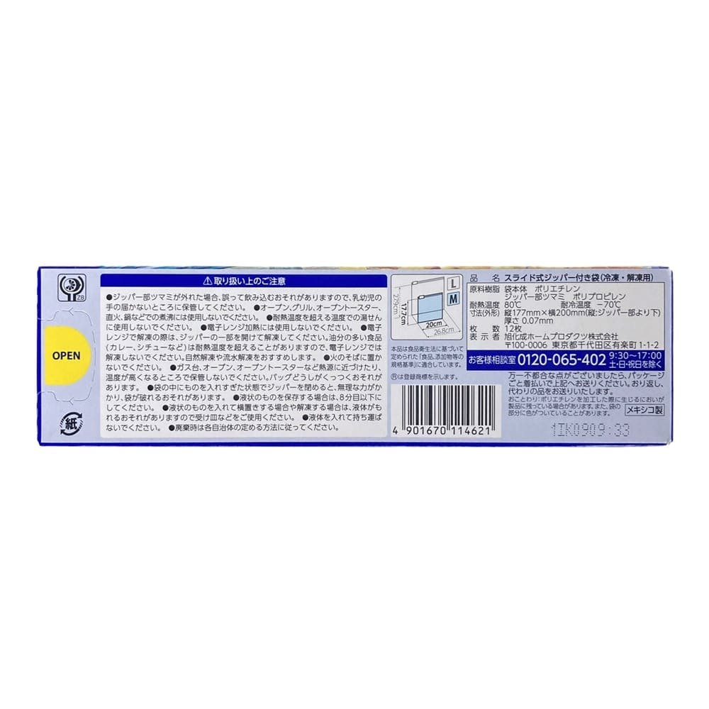 ジップロック イージージッパー M 12枚, , product