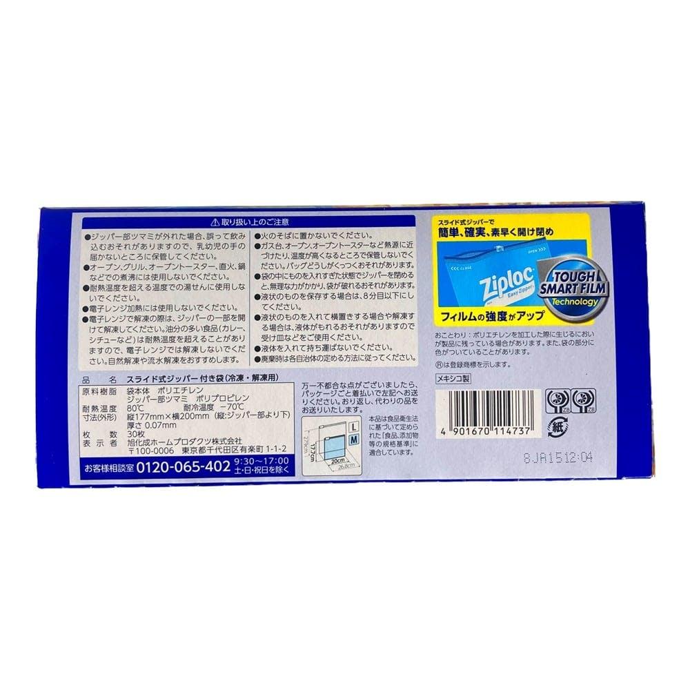 ジップロック イージージッパー M 30枚, , product