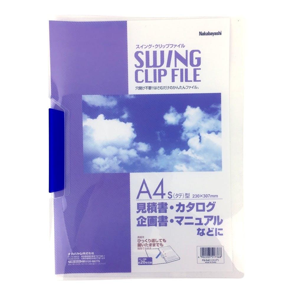 スイングクリップファイルS4C, , product