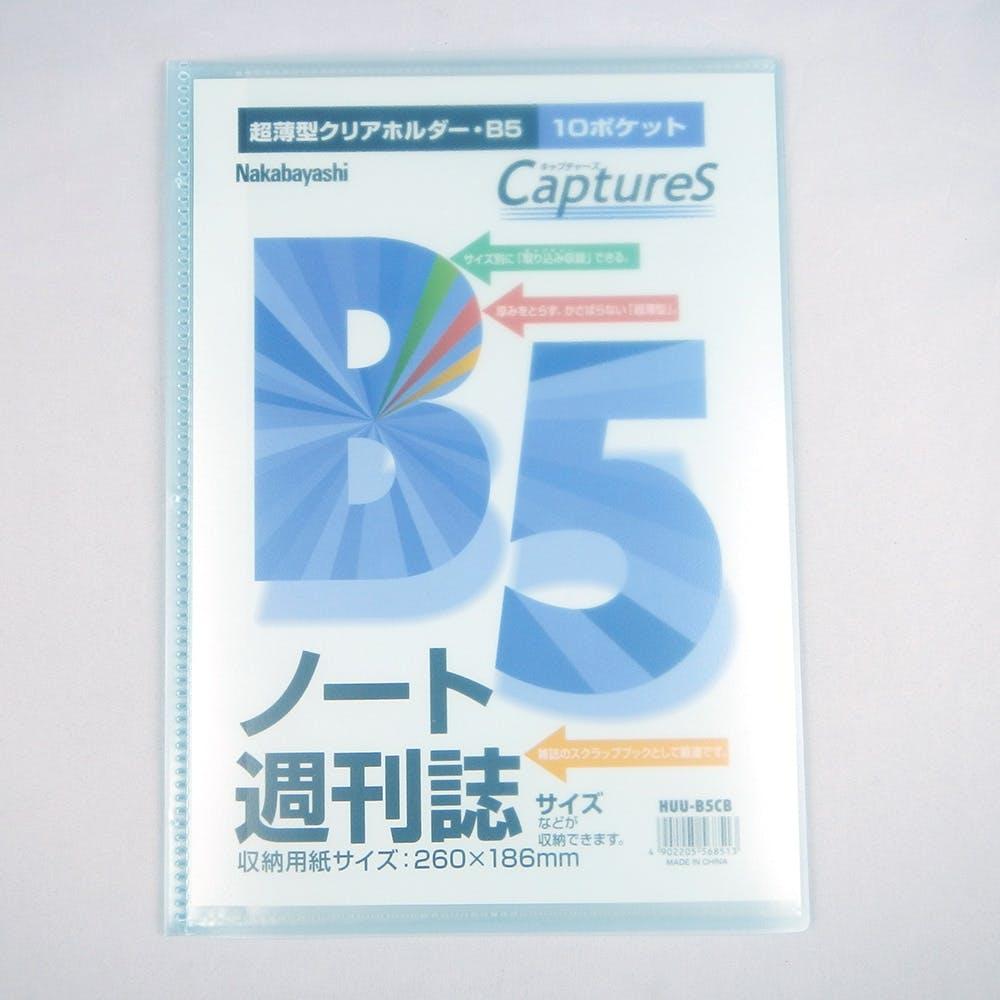 ナカバヤシ キャプチャーズ B5 HUU-B5, , product