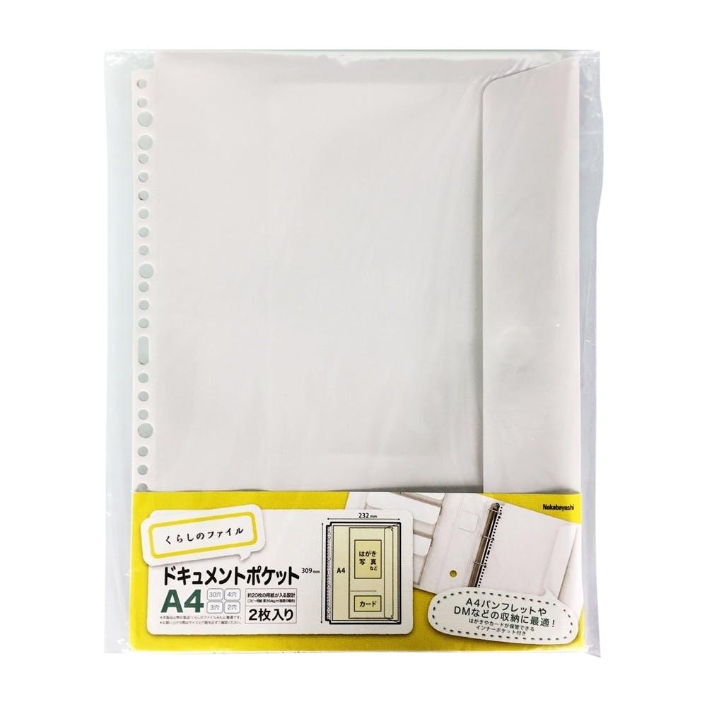 ナカバヤシ くらしのファイルA4 ドキュメントポケット, , product