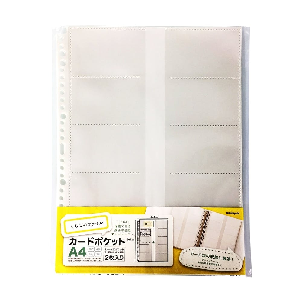 ナカバヤシ くらしのファイルA4 カードポケット, , product