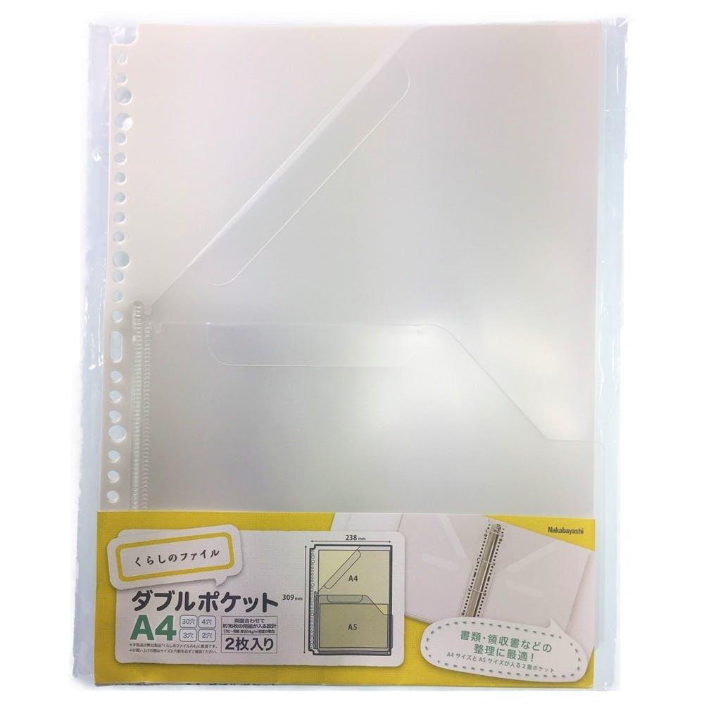 ナカバヤシ くらしのファイルA4 ダブルポケット, , product