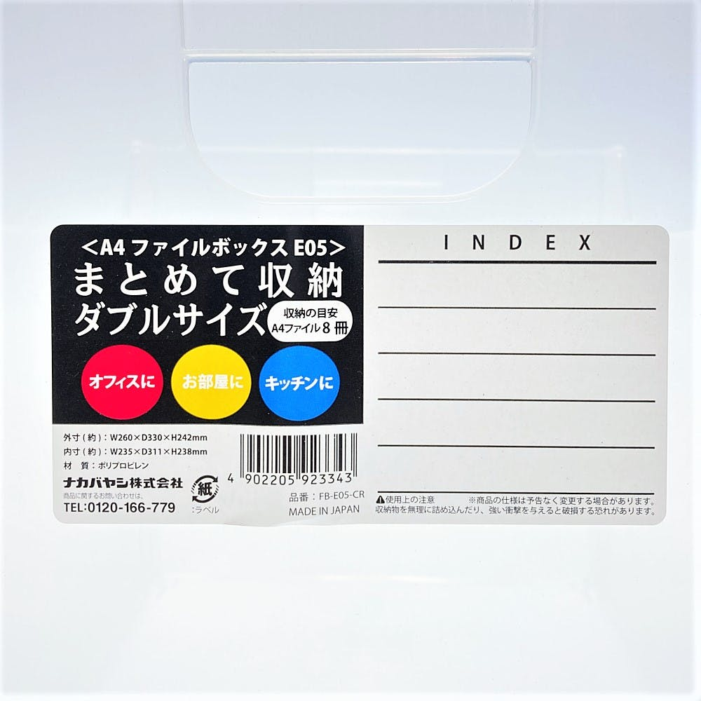A4ファイルボックス E05 クリア FB-E05CR, , product