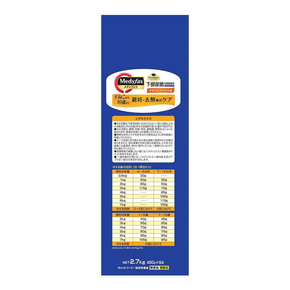 メディファス 避妊・去勢後のケア 子ねこから10歳 まで チキン&フィッシュ味 2.7kg, , product