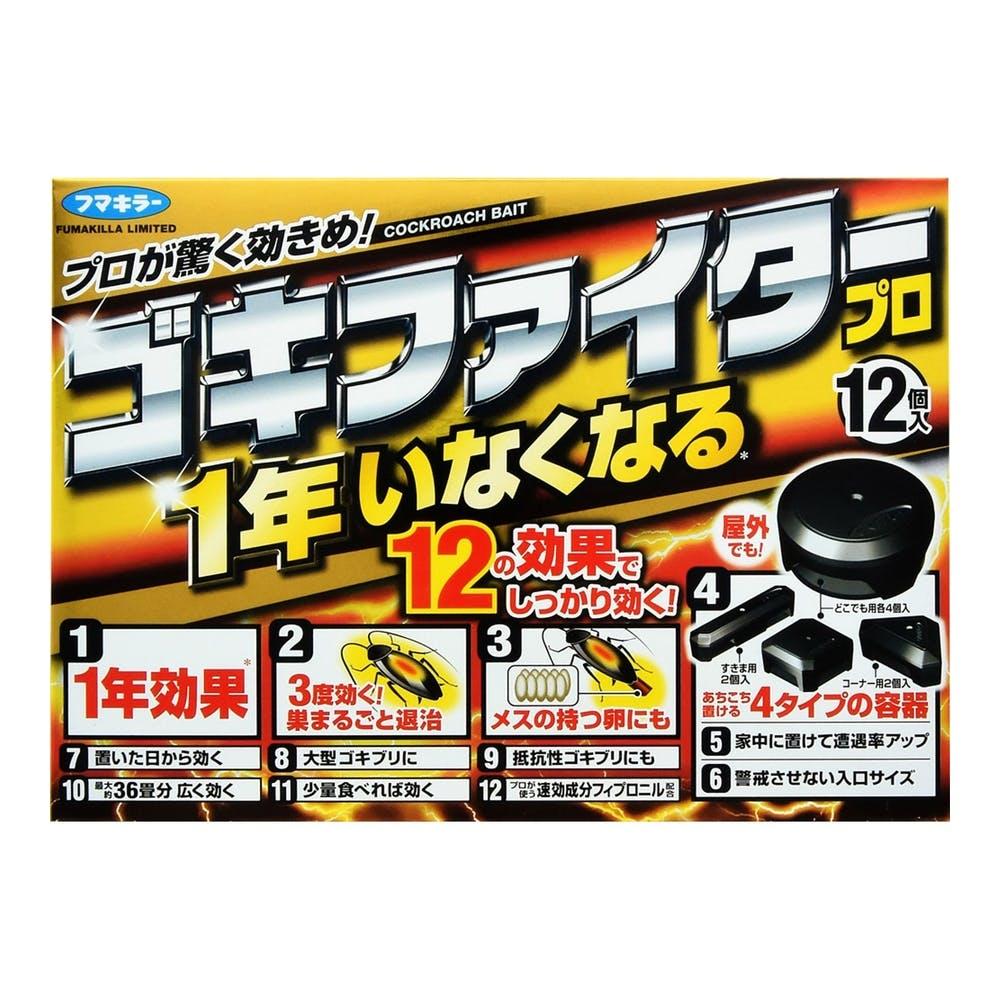 フマキラー ゴキファイタープロ 12個, , product